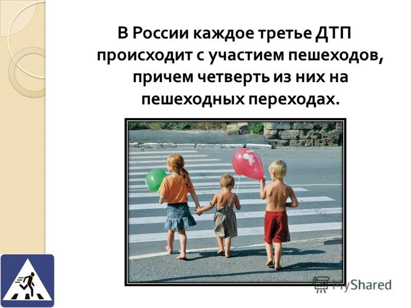 В России каждое третье ДТП происходит с участием пешеходов, причем четверть из них на пешеходных переходах.