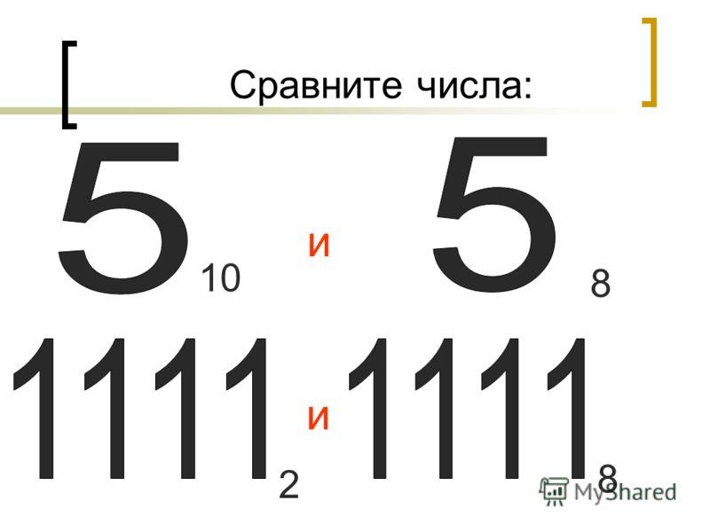 Сравните числа: и и 10 8 2 8