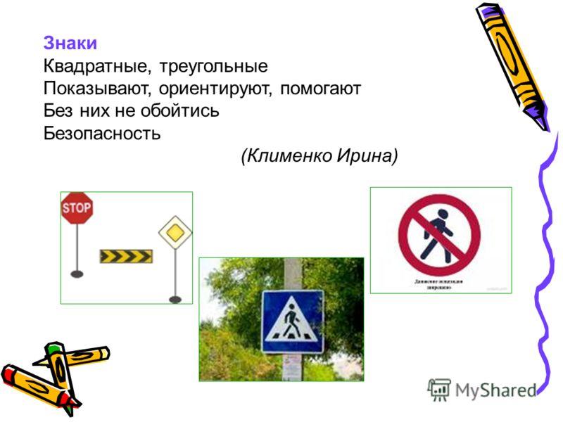 Знаки Квадратные, треугольные Показывают, ориентируют, помогают Без них не обойтись Безопасность (Клименко Ирина)