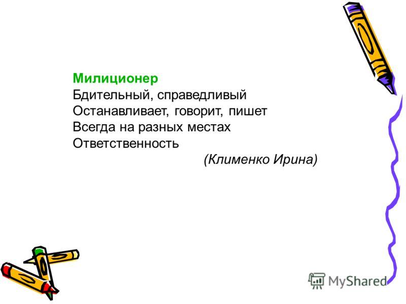 Милиционер Бдительный, справедливый Останавливает, говорит, пишет Всегда на разных местах Ответственность (Клименко Ирина)