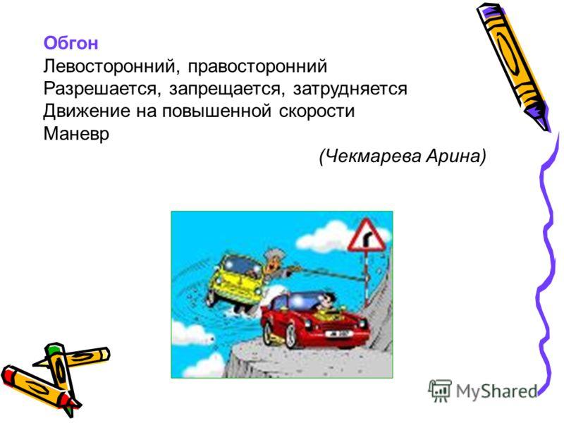 Обгон Левосторонний, правосторонний Разрешается, запрещается, затрудняется Движение на повышенной скорости Маневр (Чекмарева Арина)