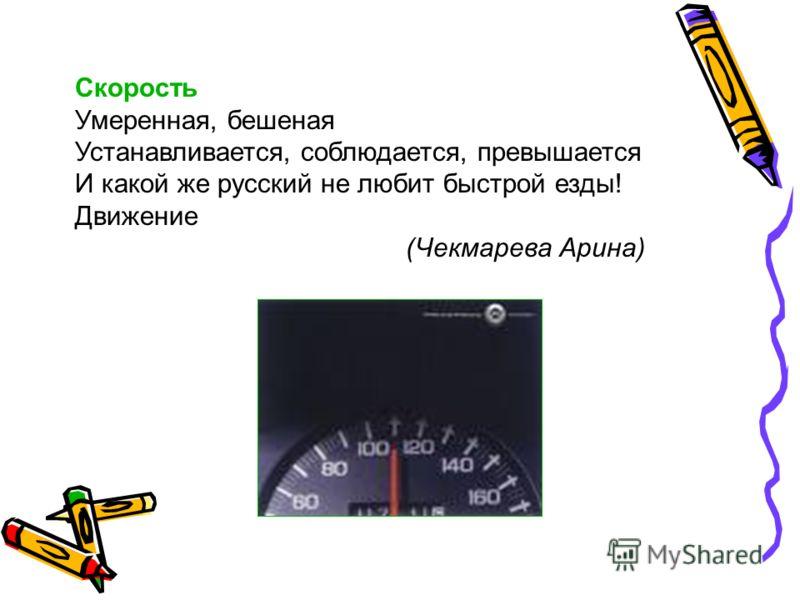 Скорость Умеренная, бешеная Устанавливается, соблюдается, превышается И какой же русский не любит быстрой езды! Движение (Чекмарева Арина)