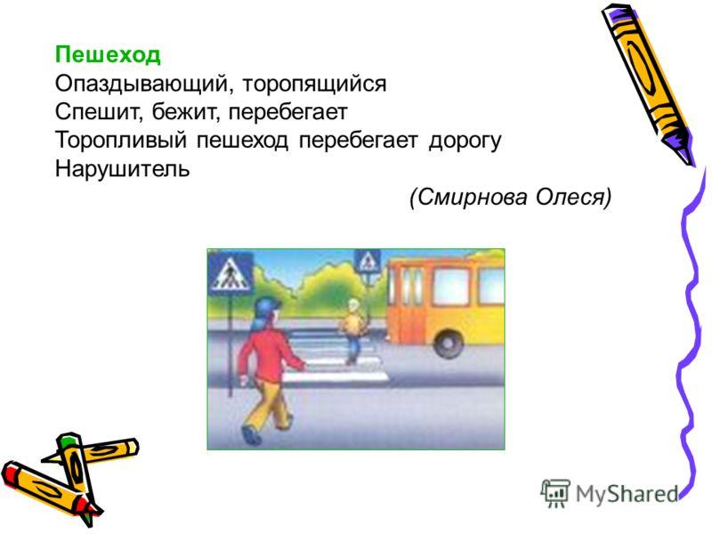 Пешеход Опаздывающий, торопящийся Спешит, бежит, перебегает Торопливый пешеход перебегает дорогу Нарушитель (Смирнова Олеся)