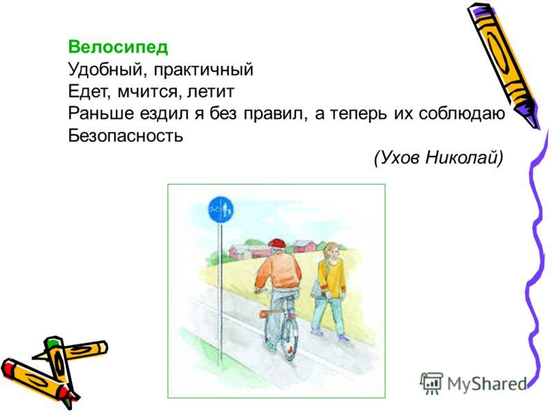 Велосипед Удобный, практичный Едет, мчится, летит Раньше ездил я без правил, а теперь их соблюдаю Безопасность (Ухов Николай)