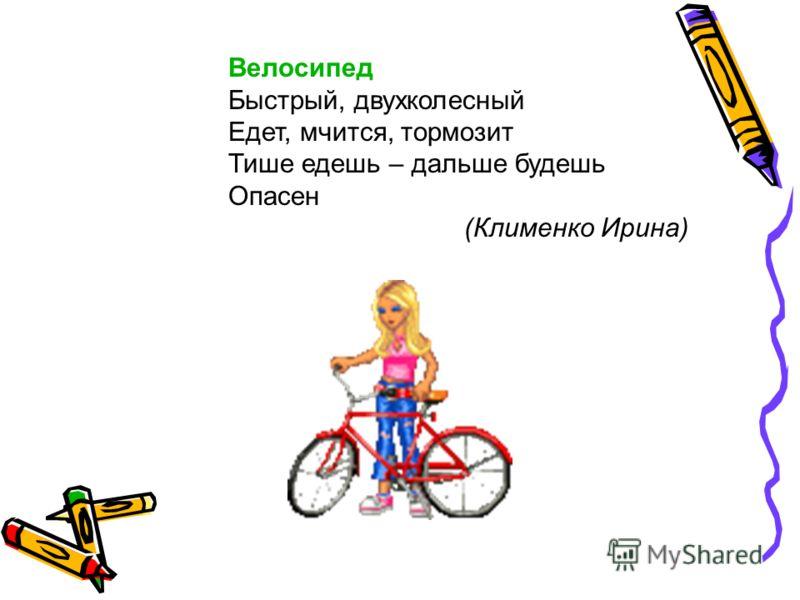 Велосипед Быстрый, двухколесный Едет, мчится, тормозит Тише едешь – дальше будешь Опасен (Клименко Ирина)