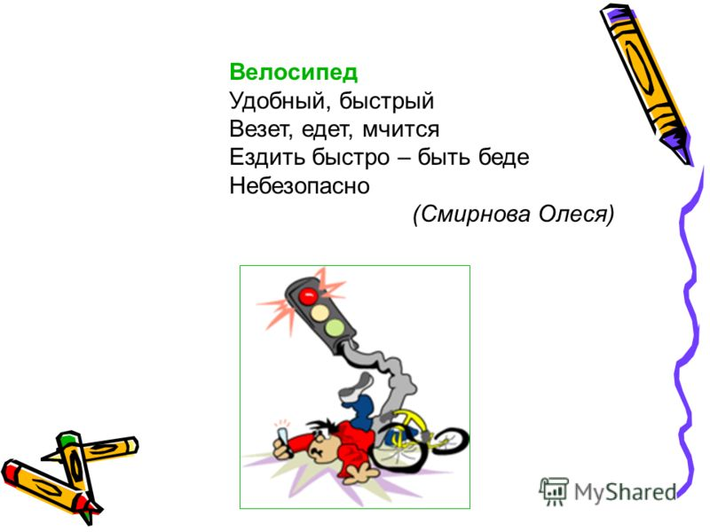 Велосипед Удобный, быстрый Везет, едет, мчится Ездить быстро – быть беде Небезопасно (Смирнова Олеся)