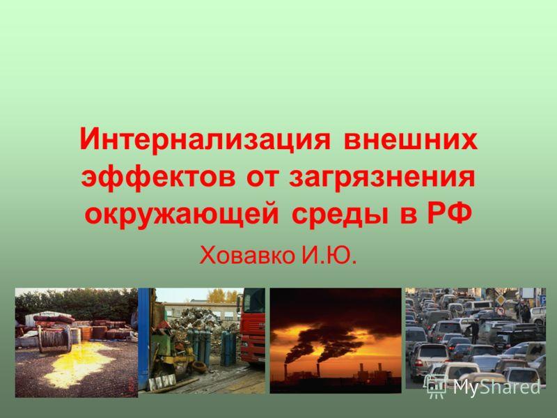 Интернализация внешних эффектов от загрязнения окружающей среды в РФ Ховавко И.Ю.