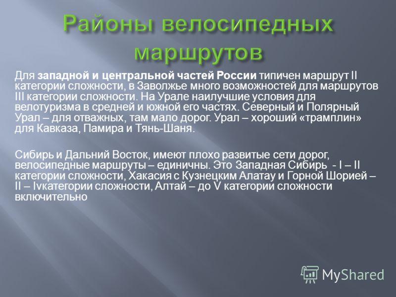 Сложность веломаршрутов зависит от географического расположения Горы на одну-две категории повышают уровень сложности маршрута (Крым – до III категории, Карпаты – до IV, а расположенный рядом с Колхидской низменностью Кавказ – до V категории). Для ев