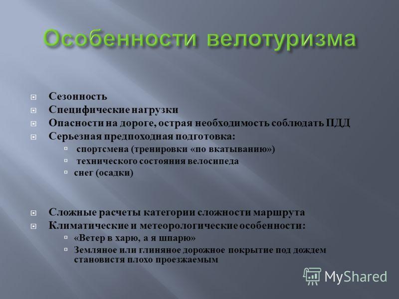 Для западной и центральной частей России типичен маршрут II категории сложности, в Заволжье много возможностей для маршрутов III категории сложности. На Урале наилучшие условия для велотуризма в средней и южной его частях. Северный и Полярный Урал –