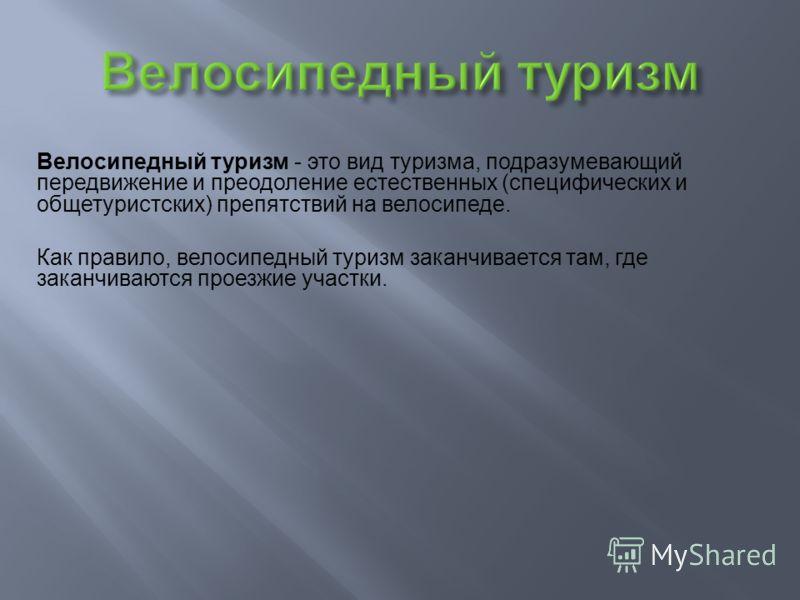 Велосипедный туризм Лекция для слушателей « Школы туристской подготовки начального уровня » лектор : Макунин Алексей