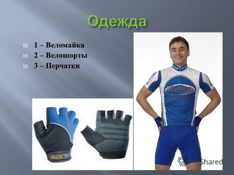 1 – каска велосипедная 2 – велосипед 3 – очки 4 – велорюкзак