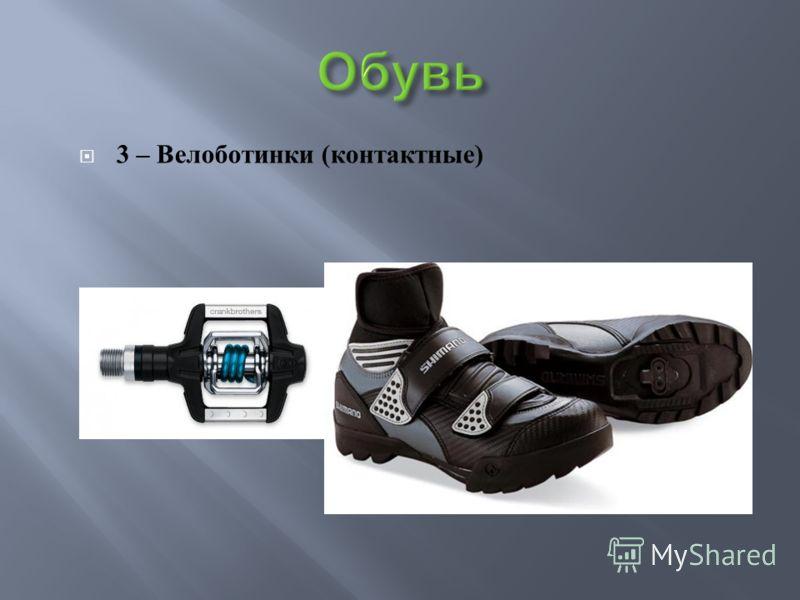 1 – Веломайка 2 – Велошорты 3 – Перчатки