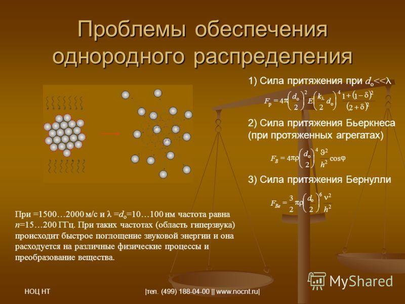 НОЦ НТ |тел. (499) 188-04-00 || www.nocnt.ru| Проблемы обеспечения однородного распределения 1) Сила притяжения при d o