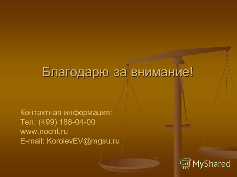 Благодарю за внимание! Благодарю за внимание! Контактная информация: Тел. (499) 188-04-00 www.nocnt.ru E-mail: KorolevEV@mgsu.ru