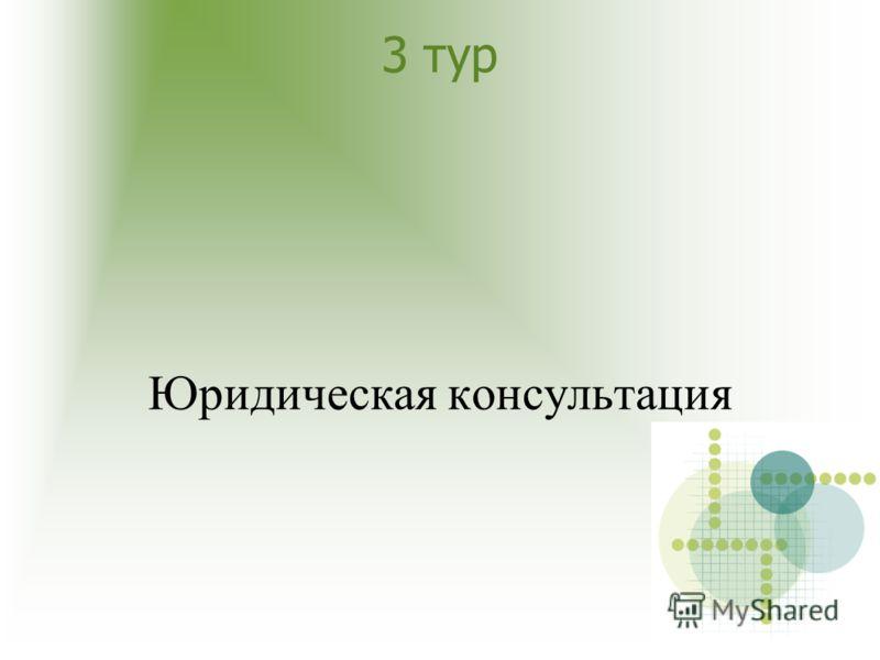 3 тур Юридическая консультация