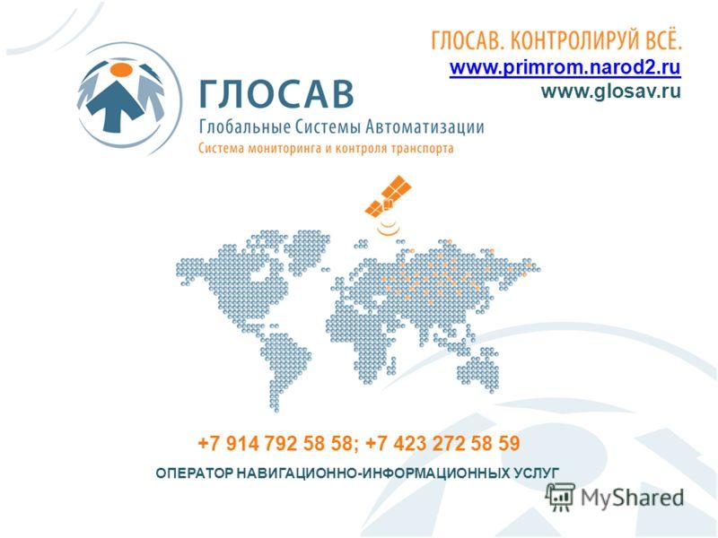 www.primrom.narod2.ru www.primrom.narod2.ru www.glosav.ru +7 914 792 58 58; +7 423 272 58 59 ОПЕРАТОР НАВИГАЦИОННО-ИНФОРМАЦИОННЫХ УСЛУГ