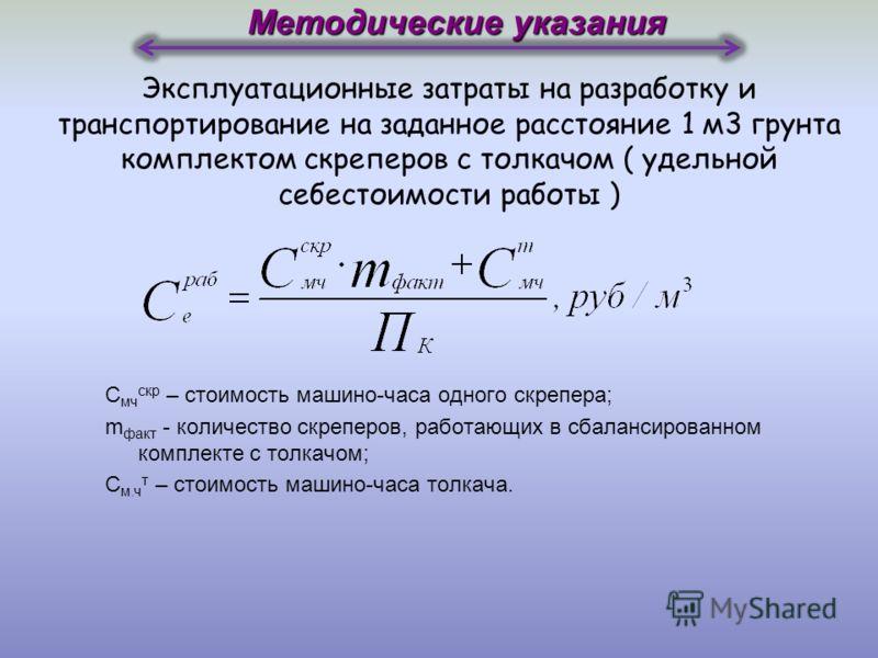 Эксплуатационная часовая производительность комплекта Методические указания К пр.вероят – коэффициент простоев машин из-за неравномерности поступления скреперов на участок набора ( учет вероятностного характера взаимодействия машин в комплекте); К в