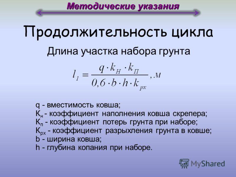 Продолжительность цикла рабочего процесса скрепера Методические указания t 1 – продолжительность набора грунта (загрузки ковша),с; t 2 – продолжительность движения груженного скрепера, с; t 3 – продолжительность разгрузки, с; t 4 – продолжительность