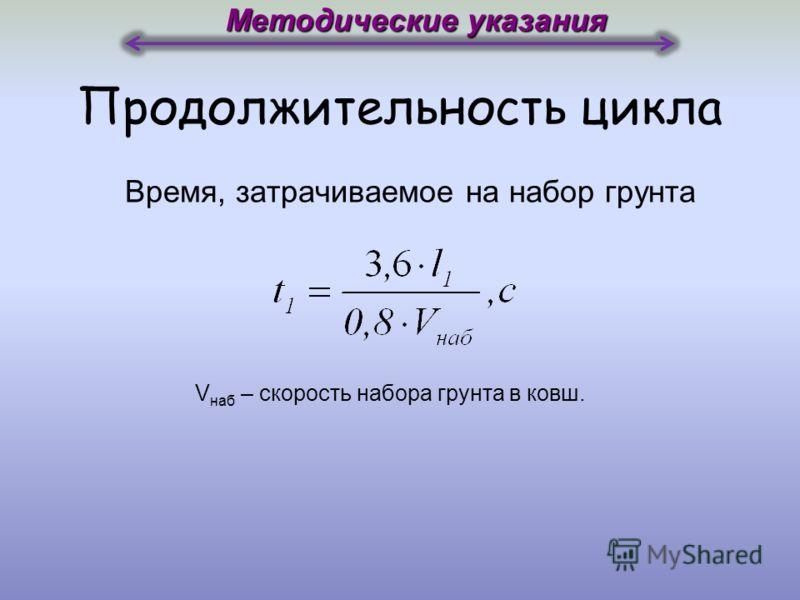 Продолжительность цикла Методические указания Длина участка набора грунта q - вместимость ковша; К н - коэффициент наполнения ковша скрепера; К п - коэффициент потерь грунта при наборе; К px - коэффициент разрыхления грунта в ковше; b - ширина ковша;
