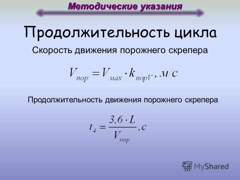 Продолжительность цикла Методические указания Путь разгрузки грунта h отс - толщина отсыпаемого при разгрузке слоя грунта. Время, затрачиваемое на отсыпку грунта V разгр – скорость движения скрепера при разгрузке.
