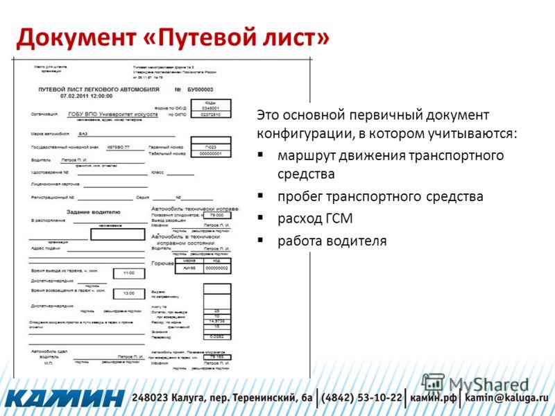 Документ «Путевой лист» Это основной первичный документ конфигурации, в котором учитываются: маршрут движения транспортного средства пробег транспортного средства расход ГСМ работа водителя
