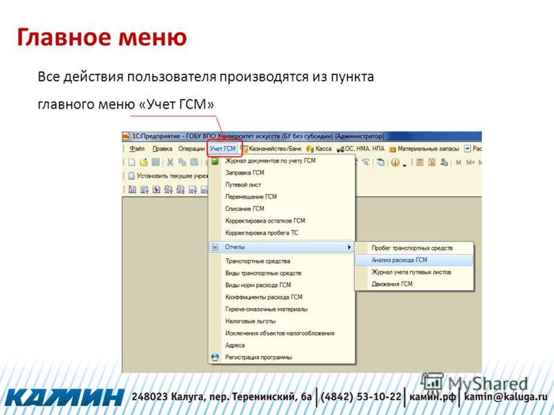 Главное меню Все действия пользователя производятся из пункта главного меню «Учет ГСМ»