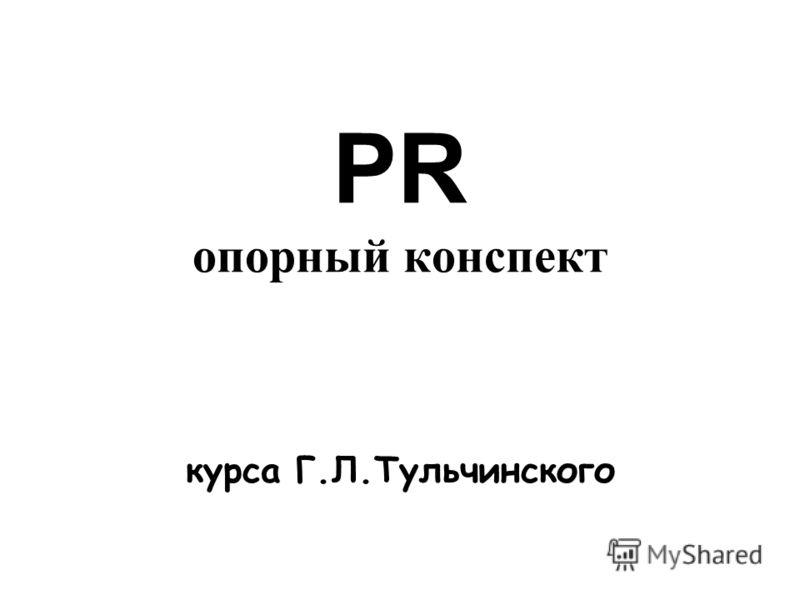 PR опорный конспект курса Г.Л.Тульчинского