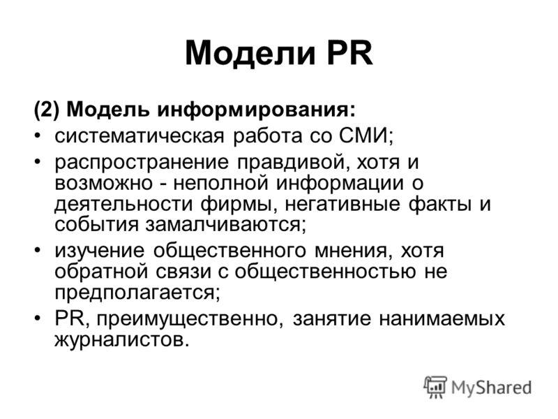 Модели PR (2) Модель информирования: систематическая работа со СМИ; распространение правдивой, хотя и возможно - неполной информации о деятельности фи