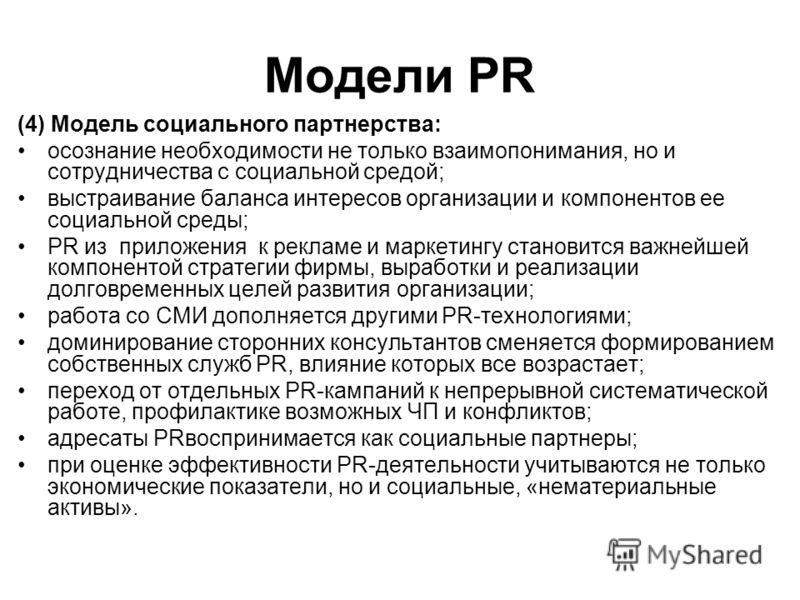 Модели PR (4) Модель социального партнерства: осознание необходимости не только взаимопонимания, но и сотрудничества с социальной средой; выстраивание