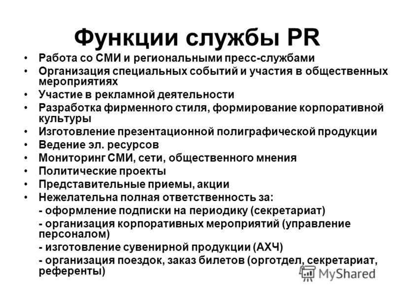 Функции службы PR Работа со СМИ и региональными пресс-службами Организация специальных событий и участия в общественных мероприятиях Участие в рекламн