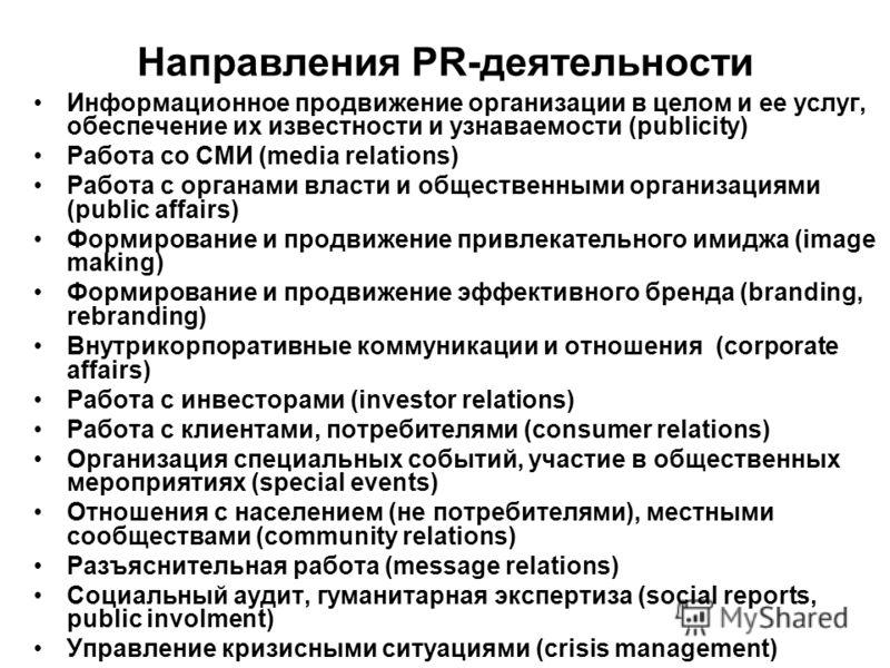 Направления PR-деятельности Информационное продвижение организации в целом и ее услуг, обеспечение их известности и узнаваемости (publicity) Работа со