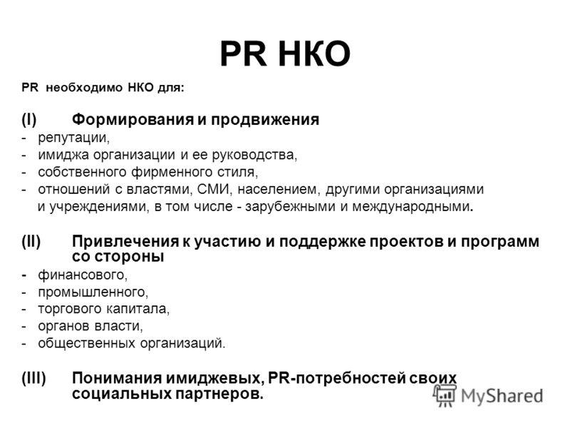 PR НКО PR необходимо НКО для: (I) Формирования и продвижения - репутации, - имиджа организации и ее руководства, - собственного фирменного стиля, - от