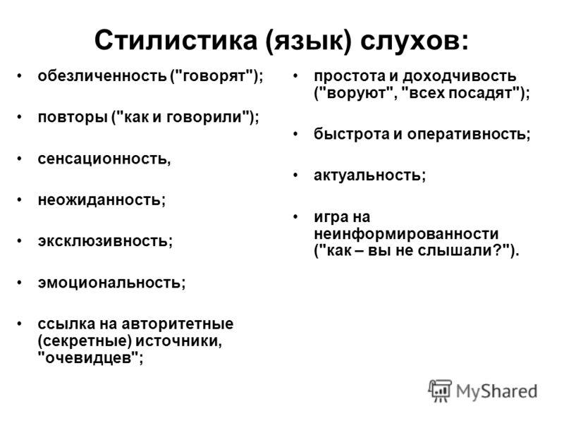 Стилистика (язык) слухов: обезличенность (
