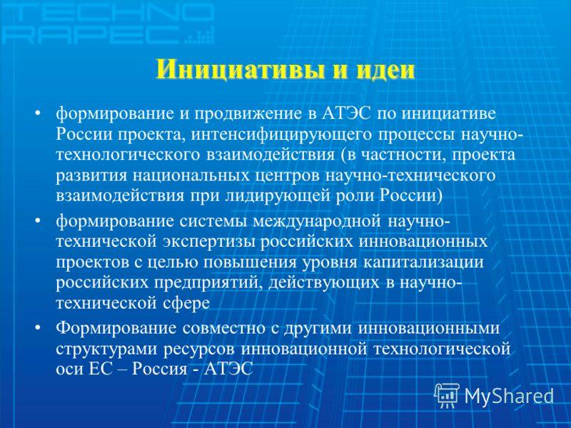 Инициативы и идеи формирование и продвижение в АТЭС по инициативе России проекта, интенсифицирующего процессы научно- технологического взаимодействия (в частности, проекта развития национальных центров научно-технического взаимодействия при лидирующе