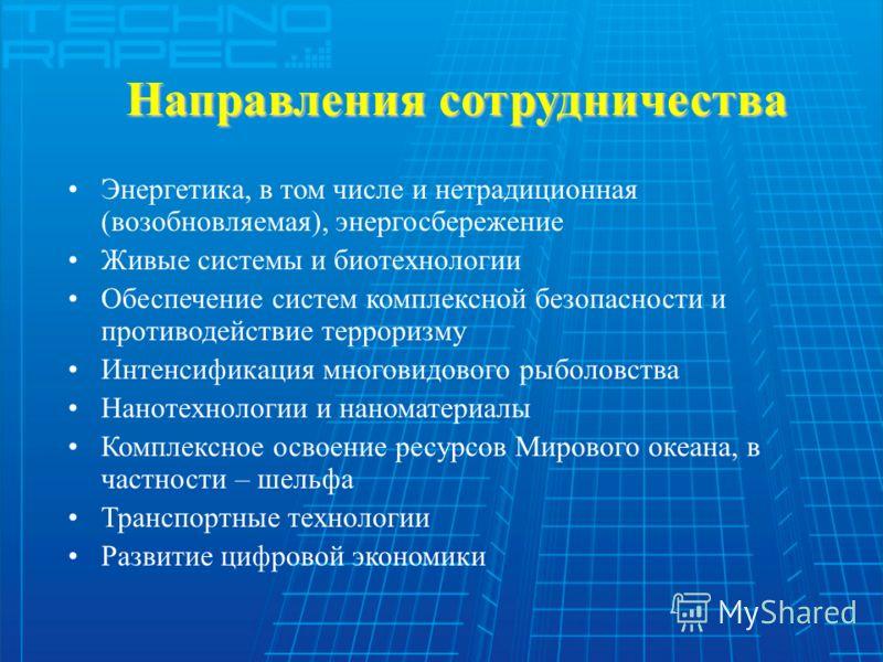 Направления сотрудничества Энергетика, в том числе и нетрадиционная (возобновляемая), энергосбережение Живые системы и биотехнологии Обеспечение систем комплексной безопасности и противодействие терроризму Интенсификация многовидового рыболовства Нан