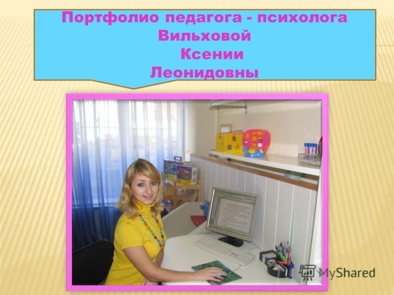Портфолио педагога - психолога Вильховой Ксении Леонидовны
