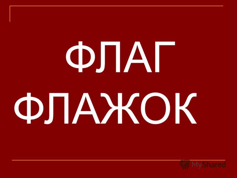 ФИ ЛИН ФЛА ЖОК
