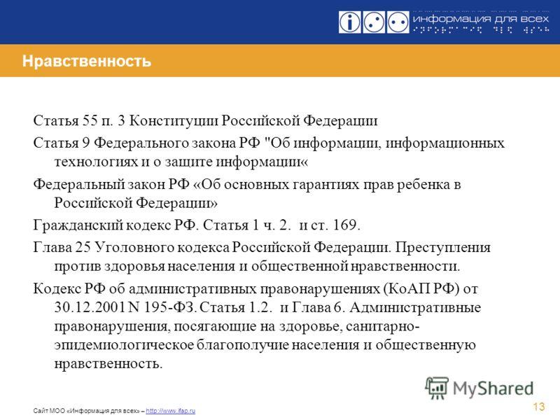Сайт МОО «Информация для всех» – http://www.ifap.ru 13 Нравственность Статья 55 п. 3 Конституции Российской Федерации Статья 9 Федерального закона РФ