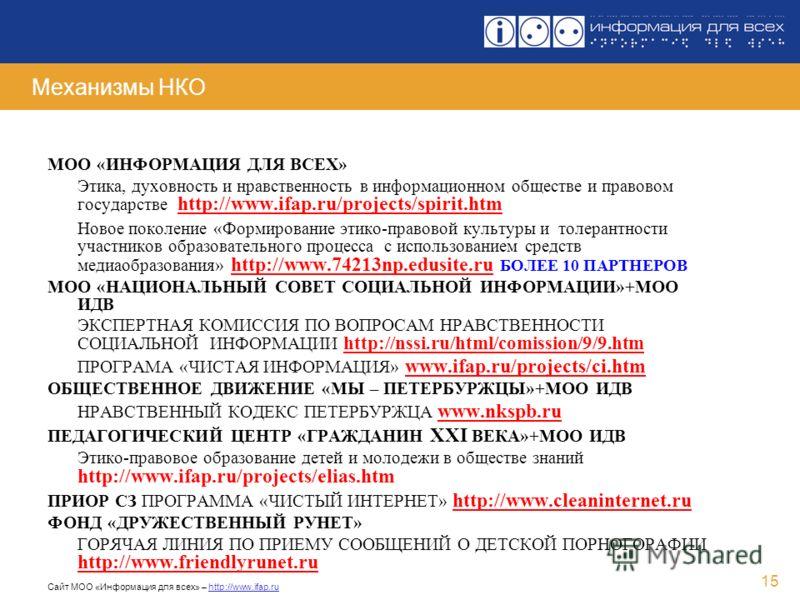 Сайт МОО «Информация для всех» – http://www.ifap.ru 15 Механизмы НКО МОО «ИНФОРМАЦИЯ ДЛЯ ВСЕХ» Этика, духовность и нравственность в информационном обществе и правовом государстве http://www.ifap.ru/projects/spirit.htm http://www.ifap.ru/projects/spir