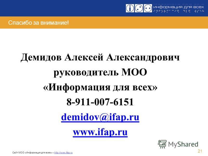 Сайт МОО «Информация для всех» – http://www.ifap.ru 21 Спасибо за внимание! Демидов Алексей Александрович руководитель МОО «Информация для всех» 8-911-007-6151 demidov@ifap.ru www.ifap.ru
