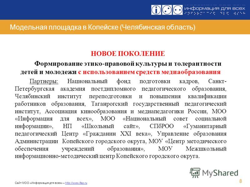 Сайт МОО «Информация для всех» – http://www.ifap.ru 8 Модельная площадка в Копейске (Челябинская область) НОВОЕ ПОКОЛЕНИЕ Формирование этико-правовой культуры и толерантности детей и молодежи с использованием средств медиаобразования Партнеры: Национ