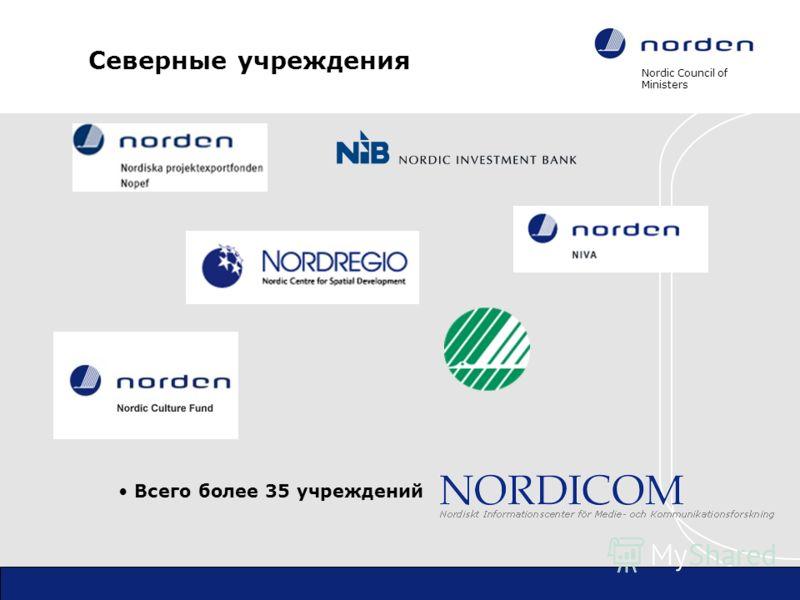 Nordic Council of Ministers Северные учреждения Всего более 35 учреждений