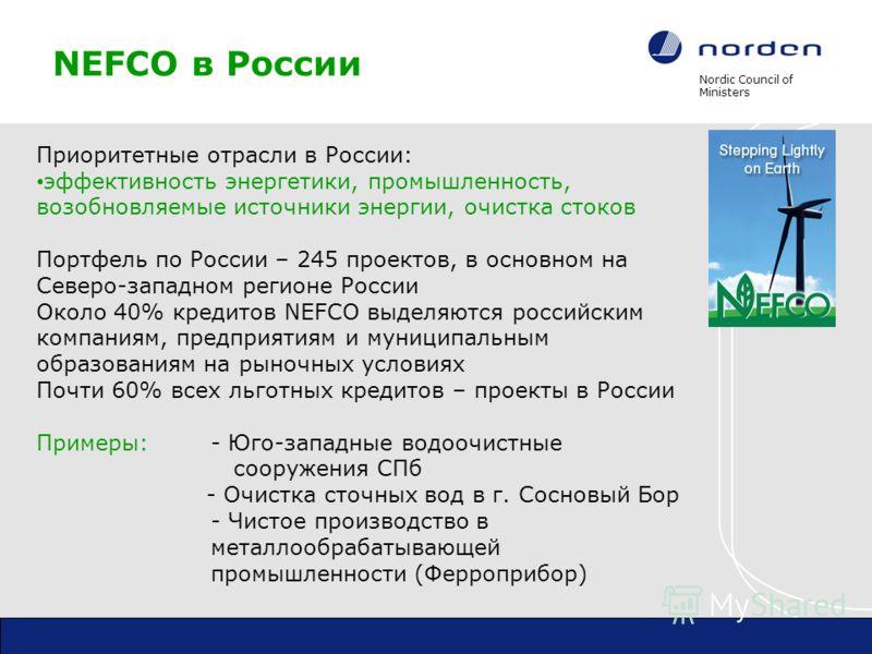 Nordic Council of Ministers NEFCO в России Приоритетные отрасли в России: эффективность энергетики, промышленность, возобновляемые источники энергии, очистка стоков Портфель по России – 245 проектов, в основном на Северо-западном регионе России Около