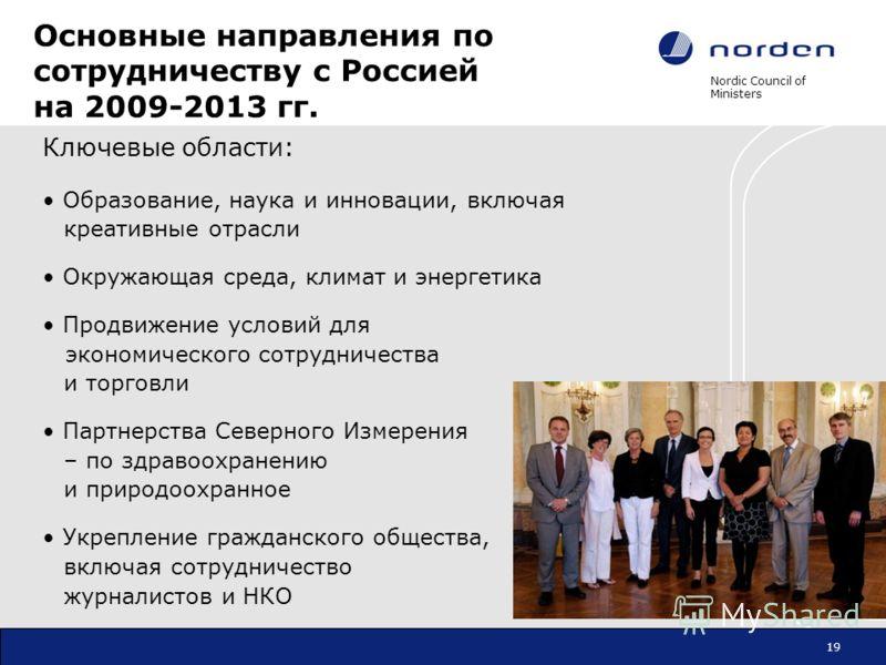 Nordic Council of Ministers 19 Основные направления по сотрудничеству с Россией на 2009-2013 гг. Ключевые области: Образование, наука и инновации, включая креативные отрасли Окружающая среда, климат и энергетика Продвижение условий для экономического