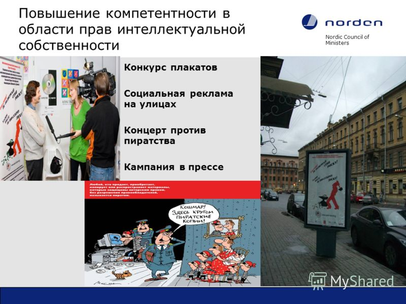 Nordic Council of Ministers Конкурс плакатов Социальная реклама на улицах Концерт против пиратства Кампания в прессе Повышение компетентности в области прав интеллектуальной собственности