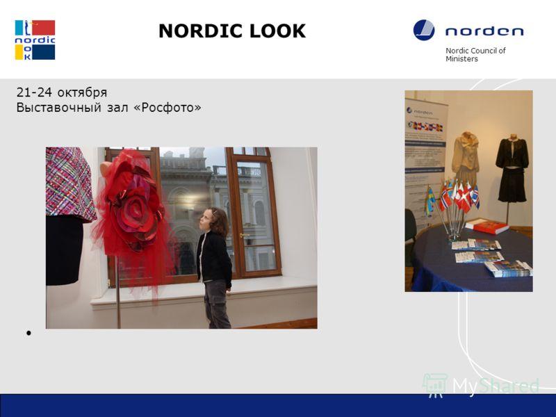 Nordic Council of Ministers NORDIC LOOK 21-24 октября Выставочный зал «Росфото»