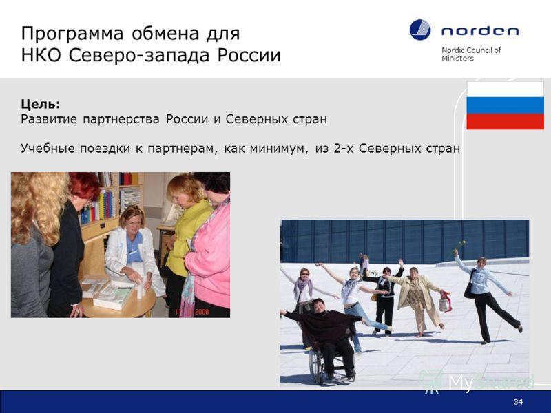 Nordic Council of Ministers 34 Цель: Развитие партнерства России и Северных стран Учебные поездки к партнерам, как минимум, из 2-х Северных стран Программа обмена для НКО Северо-запада России