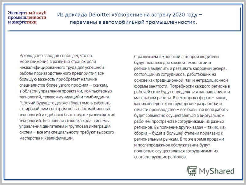 Из доклада Deloitte: «Ускорение на встречу 2020 году – перемены в автомобильной промышленности».