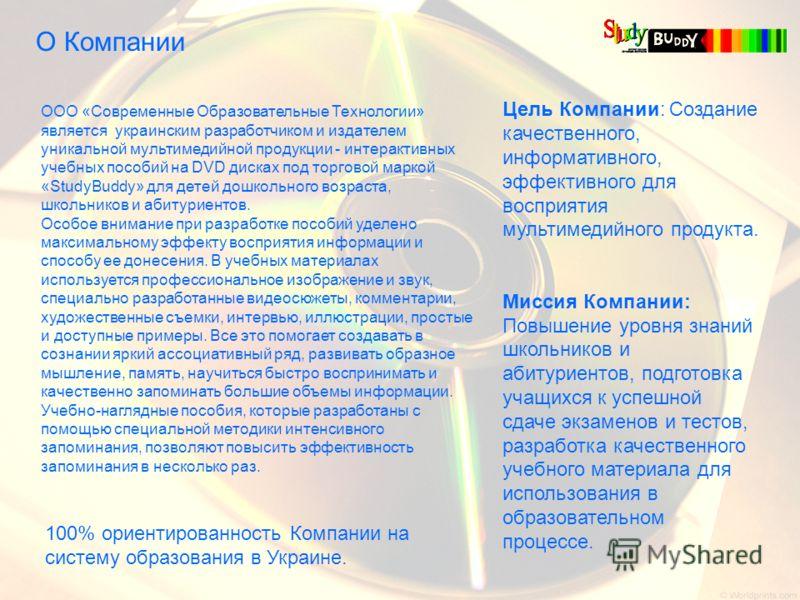 О Компании ООО «Современные Образовательные Технологии» является украинским разработчиком и издателем уникальной мультимедийной продукции - интерактивных учебных пособий на DVD дисках под торговой маркой «StudyBuddy» для детей дошкольного возраста, ш
