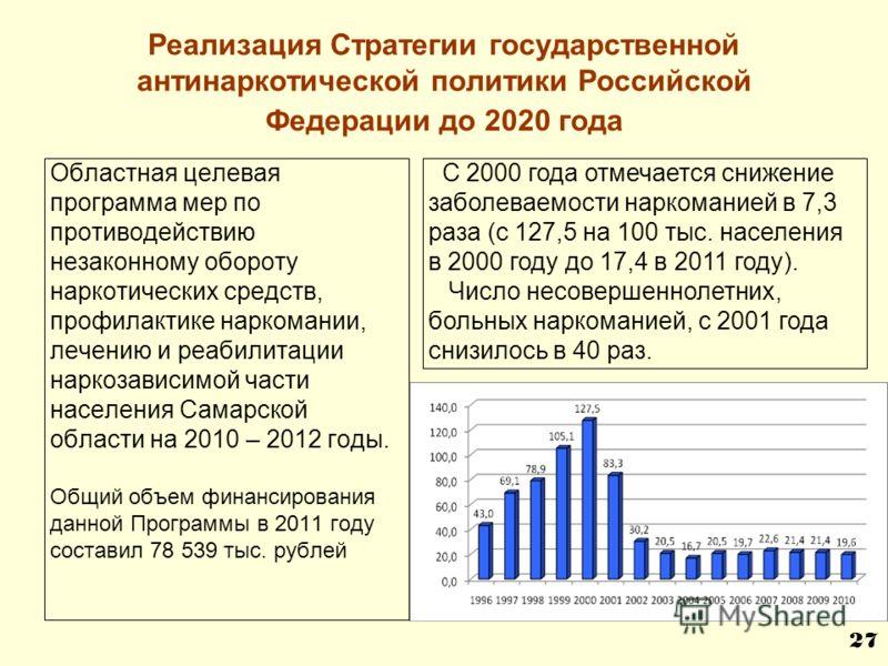 Реализация Стратегии государственной антинаркотической политики Российской Федерации до 2020 года С 2000 года отмечается снижение заболеваемости наркоманией в 7,3 раза (с 127,5 на 100 тыс. населения в 2000 году до 17,4 в 2011 году). Число несовершенн